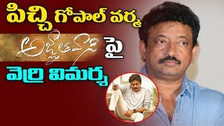 RGV comments on Agnyathavasi; fans flare up..