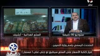 وزير التموين يعلن الحرب علي استغلال التجار .. ود/ محمد الباز يعلق علي ...