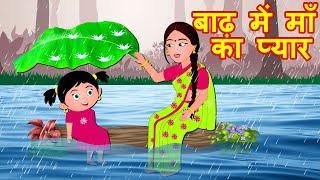 बाढ़ में माँ का प्यार Floods | Hindi Kahaniya | Hindi Story - Hindi moral stories - Bedtime Stories