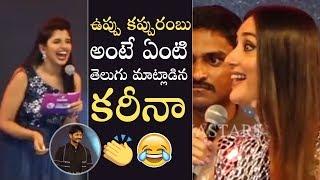 Kareena Kapoor Tries Telugu @ an award function in Amarava..