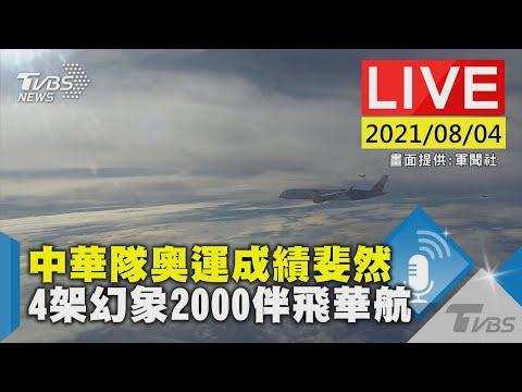 中華隊奧運成績斐然 4架幻象2000伴飛華航