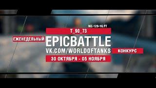 EpicBattle : T_90_73 / WZ-120-1G FT (конкурс: 30.10.17-05.11.17)