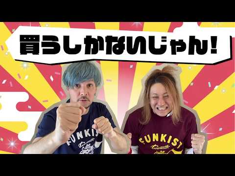 FUNKIST通販サイト「ふぁんきす堂」リニューアルオープン!!