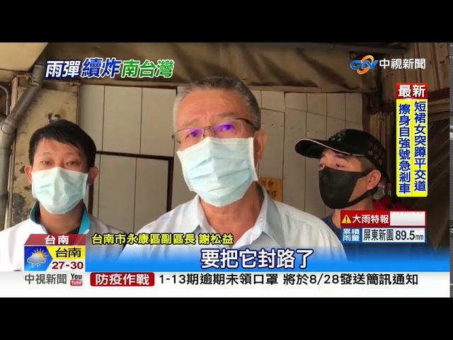 台南永康中華路破2大洞 未宣布放假市長挨轟
