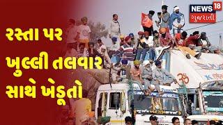 રસ્તા પર ખુલ્લી તલવાર સાથે ખેડૂતો   આંદોલનકારીઓએ બસો ઉથલાવી   News18 Gujarati