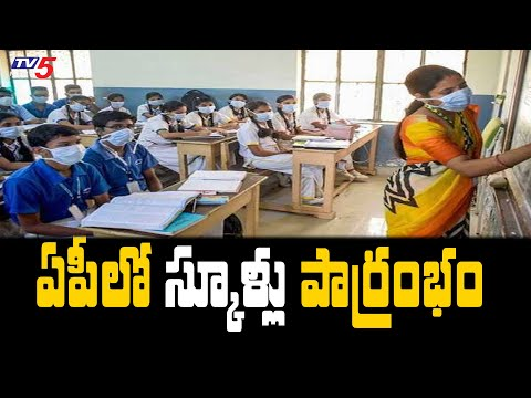 AP govt to reopen schools from today, CM to distribute Vidya Kanuka kits in EG district