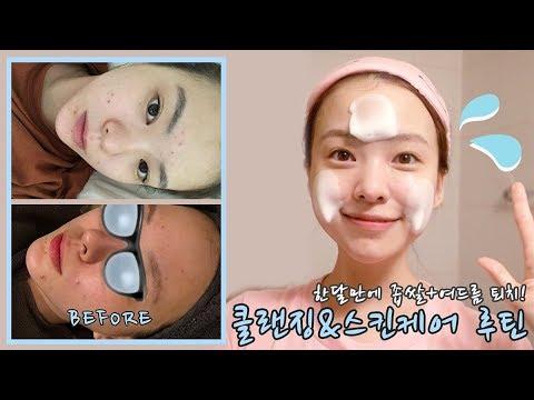 [Eng] 한달만에 좋아진 여드름 스킨케어 & 클렌징 루틴! (+제품추천) l 오늘의하늘 Haneul