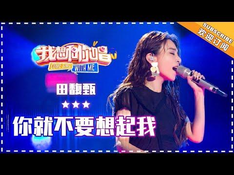 田馥甄《你就不要想起我》- 合唱纯享《我想和你唱3》Come Sing With Me S3 EP7【歌手官方音乐频道】