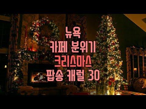 뉴욕 카페 분위기 크리스마스 팝송 캐롤 모음 플레이리스트 베스트 30곡ㅣChristmas Songs Carol Collection 30