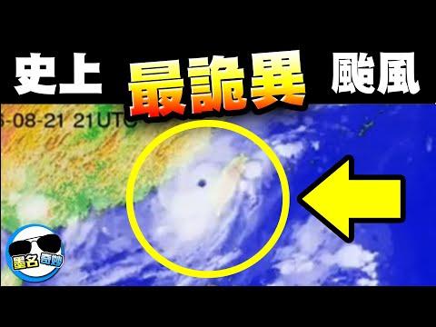 10個台灣史上最強的颱風|歷史級怪颱!三進三出台灣!史上少見的離譜路徑!|中集