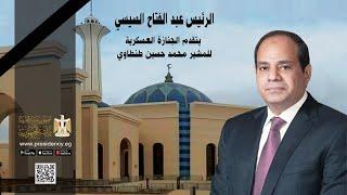 الرئيس-السيسي-يتقدم-الجنازة-العسكرية-للمشير-محمد-حسين-طنطاوي--