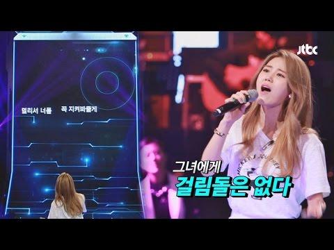 김연지의 '널 위한거야' 빠져드는 목소리! 끝까지 간다 26회