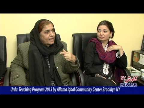URDU PROGRAM 2013 - ALLAMA IQBAL COMMUNITY CENTER BROOKLYN NY Pt.1