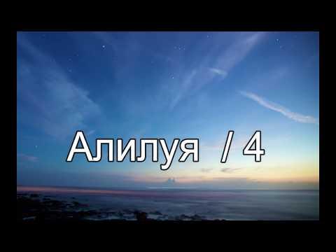 Песента Алилуя (Hallelujah) на български език