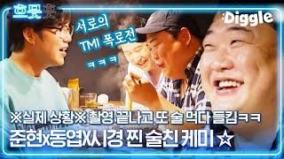 [#흐므흣] 수제햄버거 한입 컷하는 김준현 ㅋㅋㅋ (※마카롱 아님) 성시경 집에서 '토요 미식회' 찍는 신동엽X김준현의 먹방+술방🍽 | #온앤오프 #Diggle