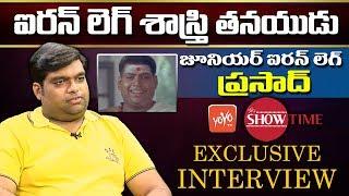 Iron Leg Sastry Son Prasad Exclusive Interview..