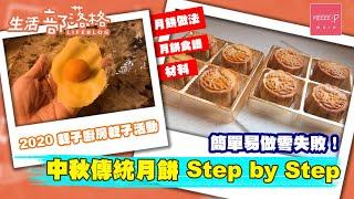 中秋傳統月餅 Step by Step 簡單易做零失敗!