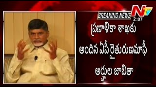 AP govt submits loan waiver lists to planning commission..