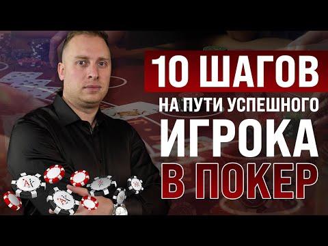 10 шагов, которые приведут тебя к успеху в покере! | Дмитрий Moneylover