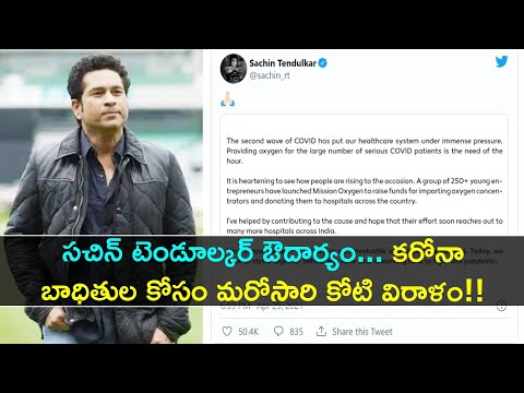 Cricketer Sachin Tendulkar donates Rs 1 Crore for Oxygen