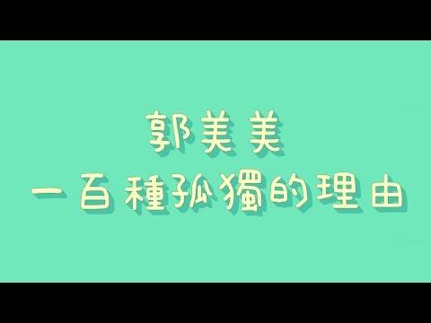 郭美美 - 一百種孤獨的理由【歌詞】