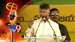 Election Fire- Chandrababu slams YSRCP leaders; alerts peo..