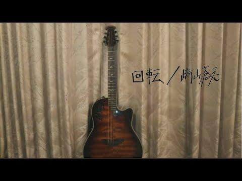 崎山蒼志「回転」(Home Live)