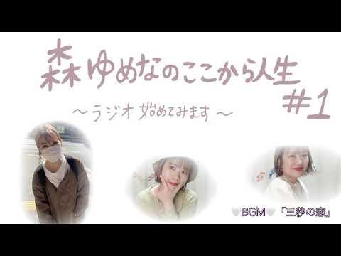 【ラジオ】森ゆめなのここから人生ラジオ#1【作業用】