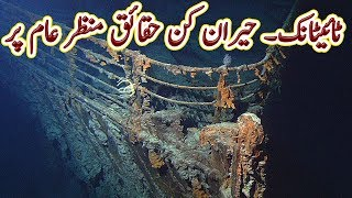 Weird Facts about Titanic Disclosed   Facts About the Titanic   Urdu Documentary   Factical