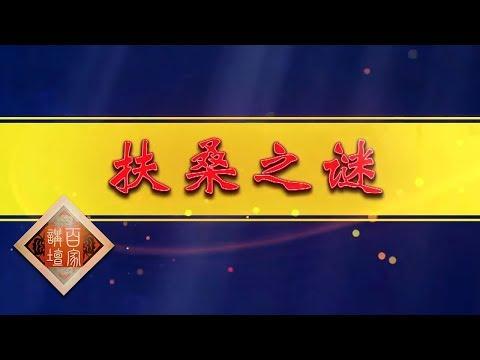 《百家讲坛》 海上传奇(上部)5 扶桑之谜 南北朝时期中国的航海技术 20190616 | CCTV百家讲坛官方频道