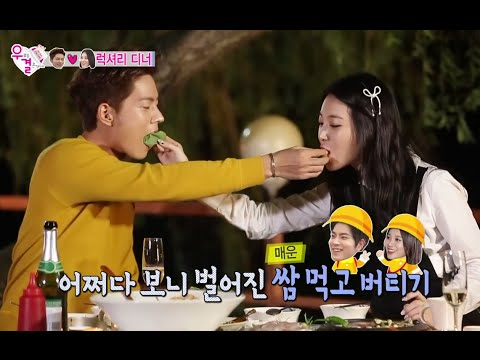 We Got Married, Jong-hyun, Yoo-ra (16) #02, 홍종현-유라(16) 20140927