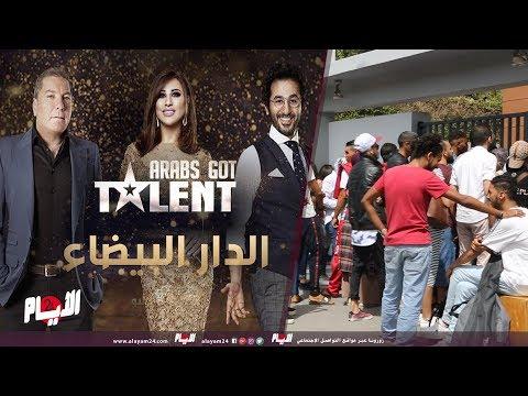 """""""الأيام 24"""" تنقل أجواء مشاركة مغاربة في برنامج """"آراب غوت تالنت"""""""