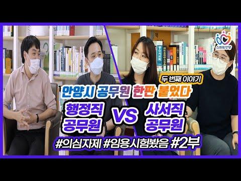 안양시 사서직공무원 vs 행정직공무원의 불꽃 튀는 대결 (2부) 이미지