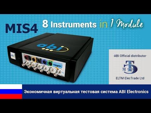 8 измерительных приборов в 1 модуле! Экономичная виртуальная тестовая система ABI