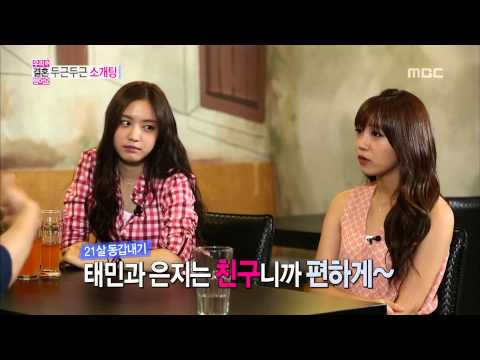 우리 결혼했어요 - We Got Married, Tae-min, Na-eun, Key, Jeong Eun-ji, Double Date(20) #03, 태민-손나은(20) 20130