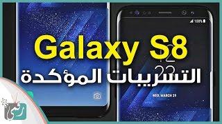 جالكسي اس 8 | Galaxy S8 مواصفات وتصميم مميز     -