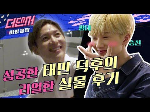 덕계못 뿌시는 탬덕 NCT 지성의 샤이니 태민 실물 영접 후기ㅣWHYNOT 더 댄서 비방클립 최종화ㅣ은혁X기광X태민XNCT지성