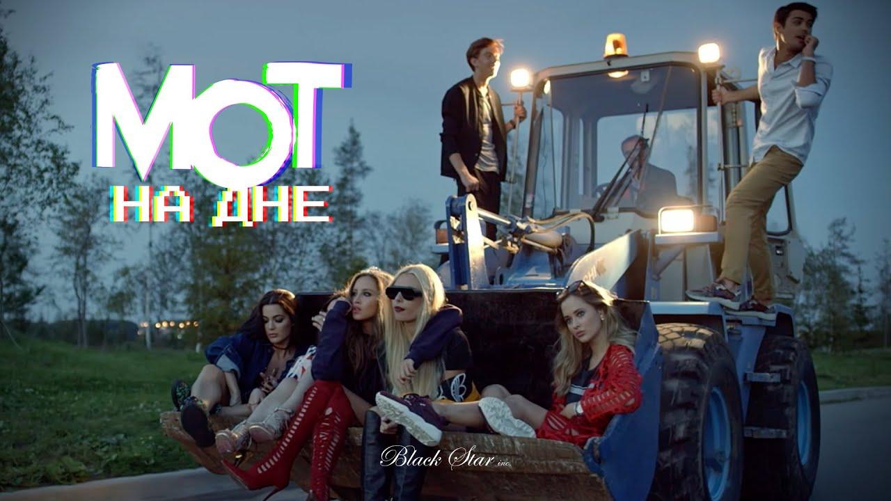 Премьера клипа! Мот — на дне | слушать музыку онлайн.