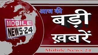 Breaking news | आज दिनभर की ख़बरें | Nonstop news | News | Speed news | 22 Spetember | mobileNews.