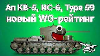 Новости от разработчиков - Ап КВ-5, ИС-6, Type 59. Новый WG-рейтинг. Эрленберг удаляют