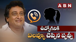 Prudhvi Raj alleged audio call with woman employee leaked..
