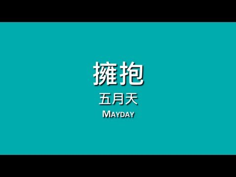 五月天 Mayday / 擁抱【歌詞】