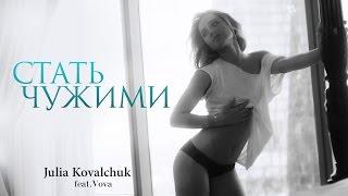 Юлия Ковальчук feat. Vova - Стать Чужими