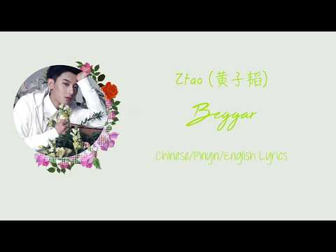Ztao (黄子韬) – Beggar [Chinese/Pinyin/English Lyrics 歌词]
