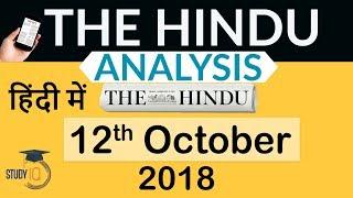 12 October 2018 - The Hindu Editorial News Paper Analysis - [UPSC/SSC/IBPS] Current affairs