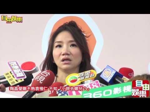 陶晶瑩撇不熟袁惟仁 不知「小胖去哪兒?」