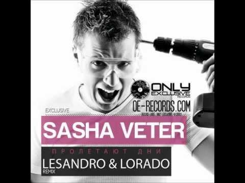 Саша Ветер - Пролетают Дни (Lesandro & Lorado radio remix).wmv