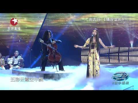 【高清】Chinese Idol中国梦之声8强争霸赛20130728:央吉玛《情深意长》