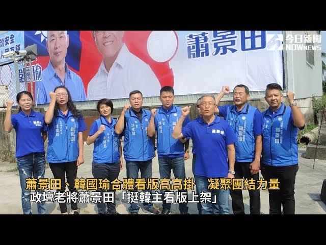 影/蕭景田、韓國瑜合體看版高高掛 凝聚團結力量