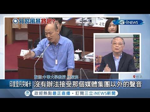 明年見真章! 韓國瑜確認角逐總統大選 杜紫宸斷言:2020藍總統立委雙輸|【台灣要聞。先知道】20190715|三立iNEWS